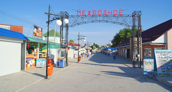 На входе в Межводное