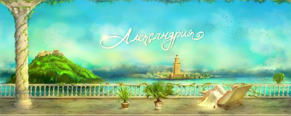 Отдых в гостинице Александрия, Межводное, Крым, Alexandria