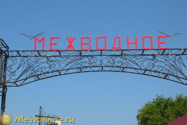 Верховная Рада Крыма приняла решения об изменении границ села Межводное