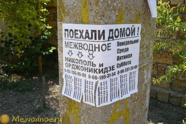Автобус - Никополь - Межводное
