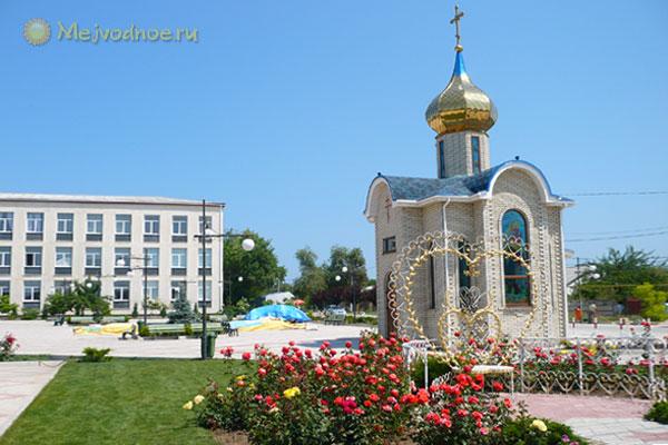 Часовня, фонтан и «Скамья любви» на главной площади Межводного