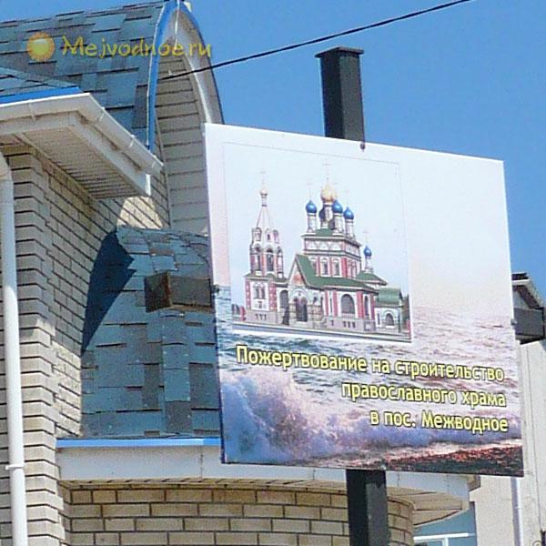 На строительство храма в Межводном