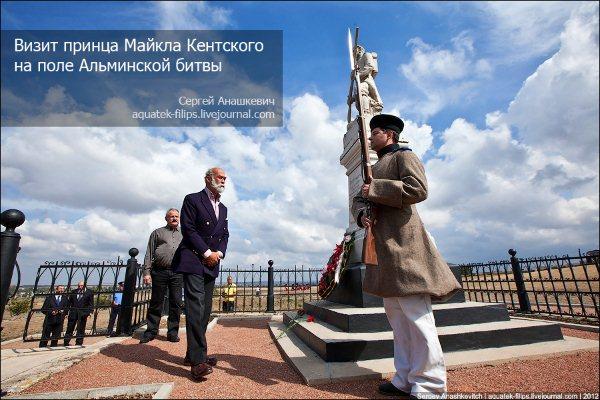23 сентября Севастополь посетил принц Майкл Кентский