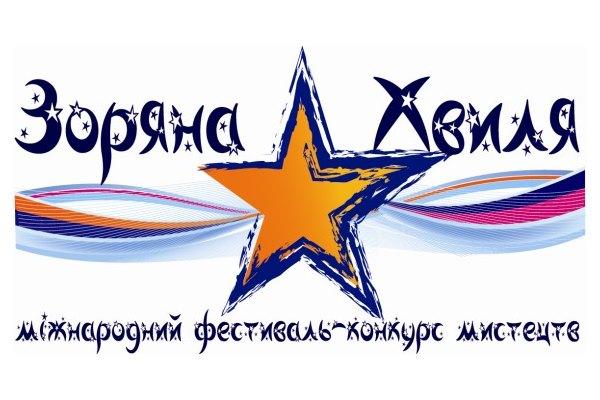 7 июня 2013 в Межводном пройдет II Международный фестиваль-конкурс искусств «Звездная волна»